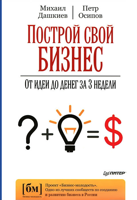 Петр Осипов Построй свой бизнес. От идеи до денег за 3 недели