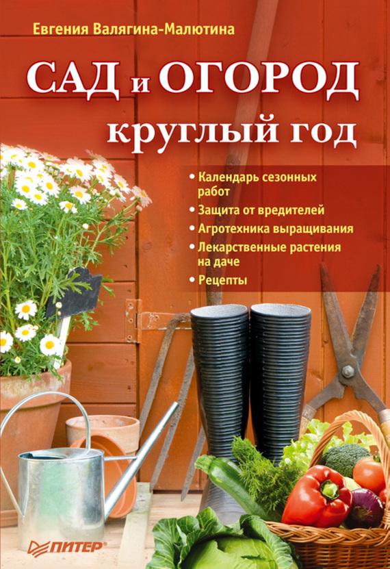 Скачать Сад и огород круглый год бесплатно Евгения Валягина-Малютина