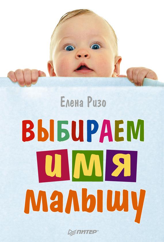 Елена Ризо - Выбираем имя малышу