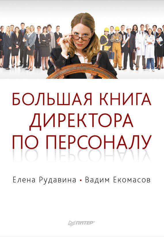 Большая книга директора по персоналу