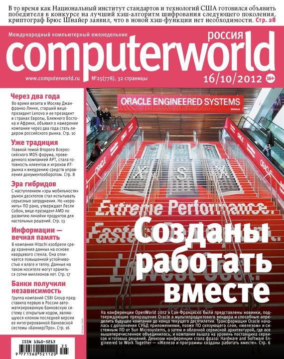Открытые системы Журнал Computerworld Россия №25/2012 открытые системы журнал stuff 09 2012
