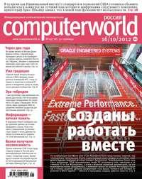 системы, Открытые  - Журнал Computerworld Россия &#847025/2012