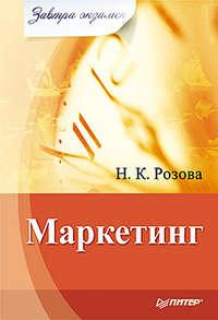 Розова, Н. К.  - Маркетинг