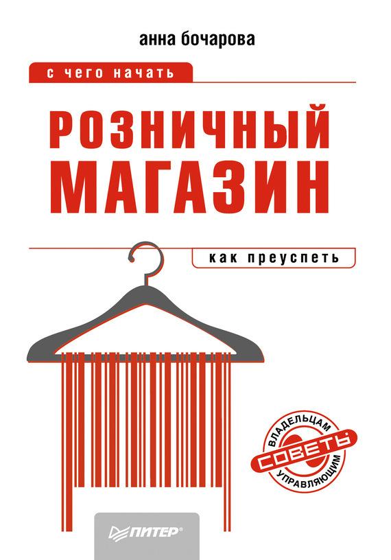 Анна Бочарова Розничный магазин: с чего начать, как преуспеть