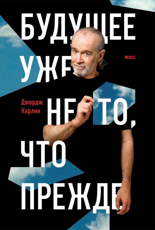 Джордж карлин книги скачать fb2 выпадение мозгов
