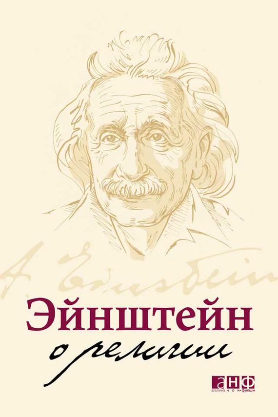 Альберт Эйнштейн Эйнштейн о религии альберт эйнштейн эйнштейн о религии