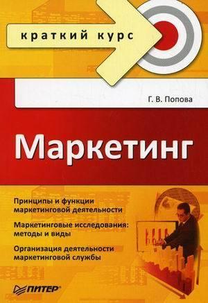 Г. В. Попова бесплатно