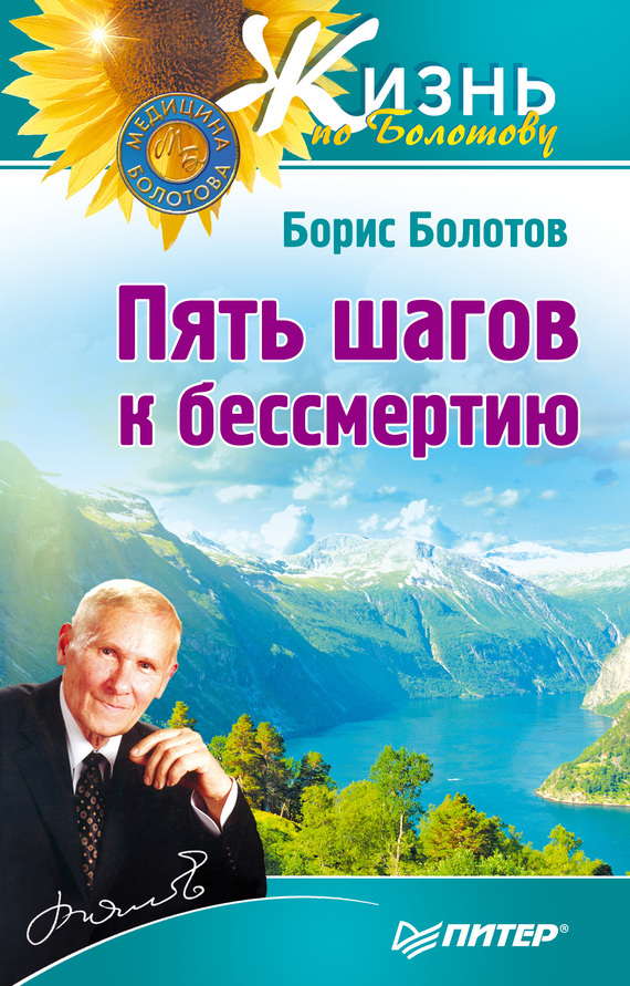 Скачать Борис Болотов бесплатно Пять шагов к бессмертию