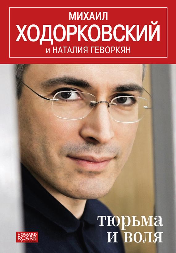 Обложка книги Тюрьма и воля, автор Ходорковский, Михаил
