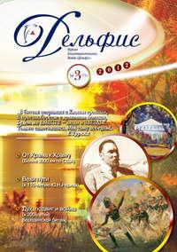 Отсутствует - Журнал «Дельфис» &#84703 (71) 2012