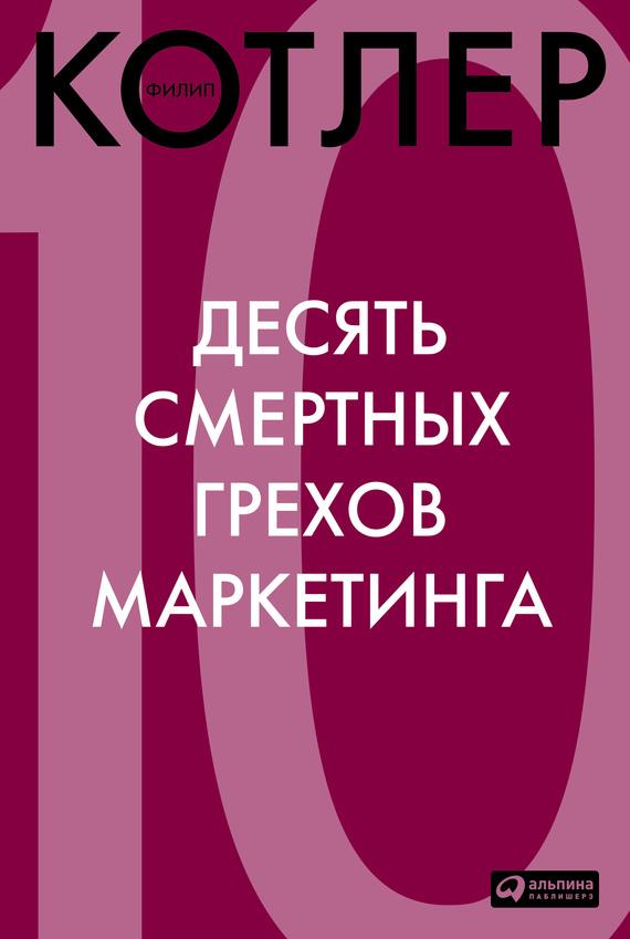 Филип Котлер Десять смертных грехов маркетинга семь смертных грехов 12 литографий н а богданова