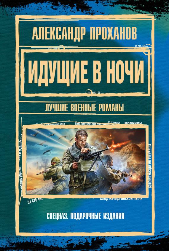 Александр Проханов бесплатно
