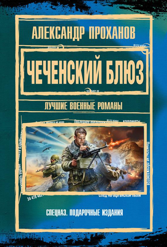 быстрое скачивание Александр Проханов читать онлайн