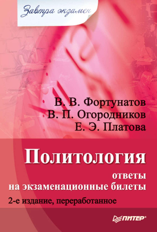 Фортунатов отечественная история просмотреть учебник