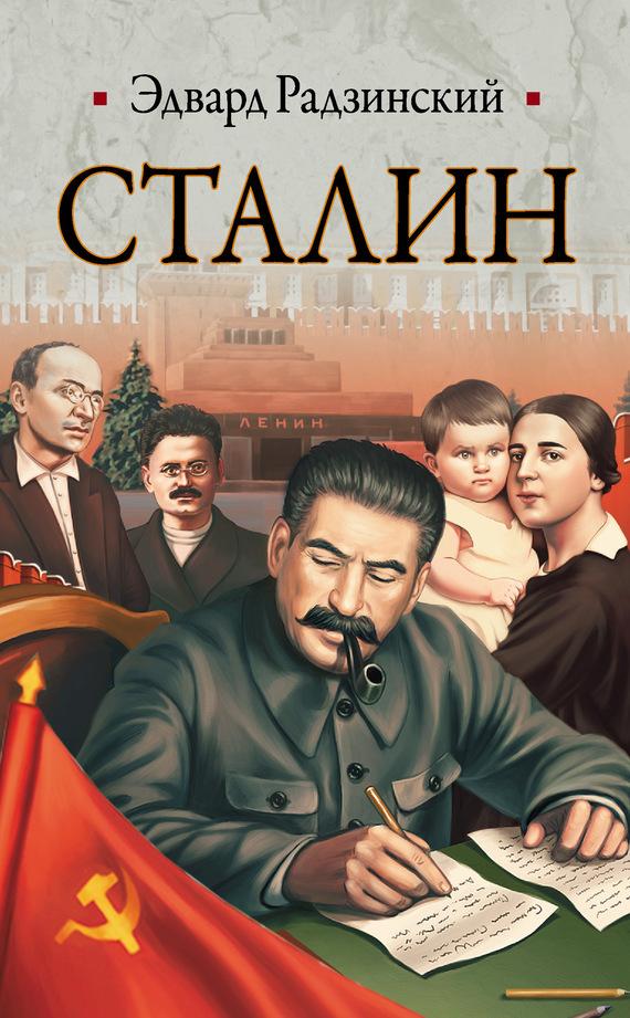 Эдвард Радзинский Сталин. Жизнь и смерть плигина я ред мемуары матери сталина 13 женщин джугашвили