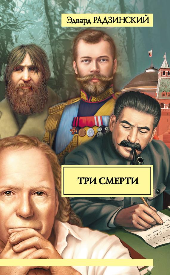 Эдвард Радзинский Три смерти (сборник) радзинский э с распутин жизнь и смерть