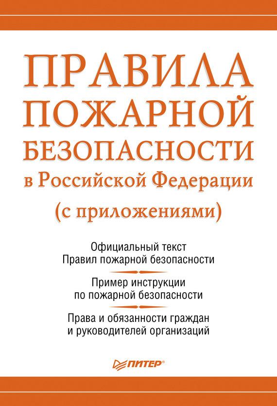 Отсутствует Правила пожарной безопасности в Российской Федерации (с приложениями) знаки и плакаты по пожарной сигнализации или заказать