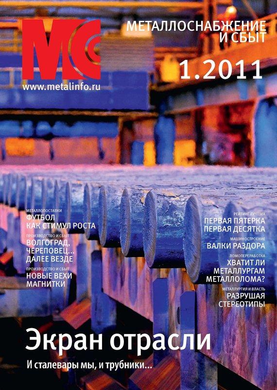 Металлоснабжение и сбыт №1/2011