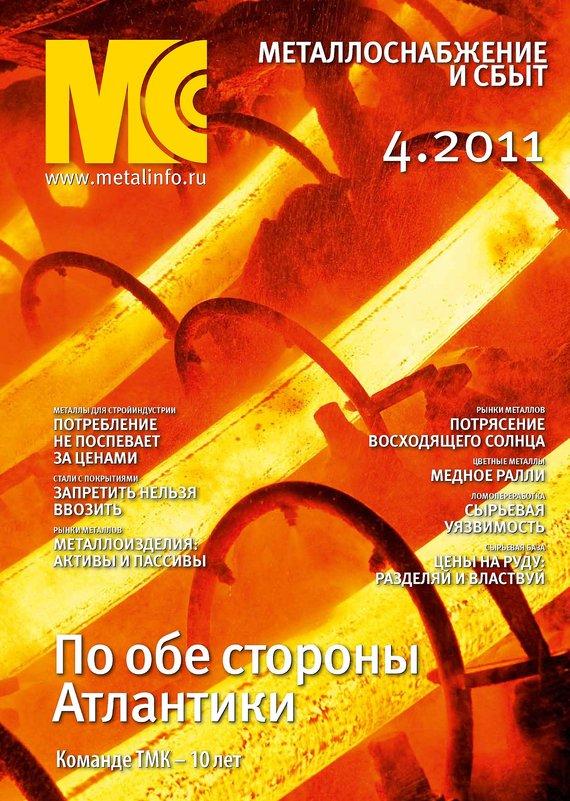 Отсутствует Металлоснабжение и сбыт №4/2011 отсутствует металлоснабжение и сбыт 01 2017