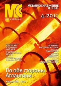 - Металлоснабжение и сбыт №4/2011