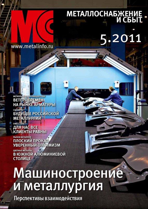 Отсутствует Металлоснабжение и сбыт №5/2011 отсутствует металлоснабжение и сбыт 01 2017