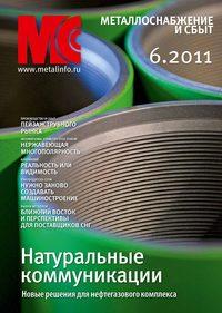 - Металлоснабжение и сбыт №6/2011