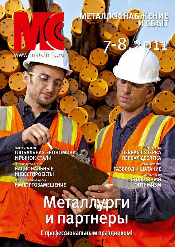 Отсутствует Металлоснабжение и сбыт №7-8/2011 отсутствует металлоснабжение и сбыт 01 2017