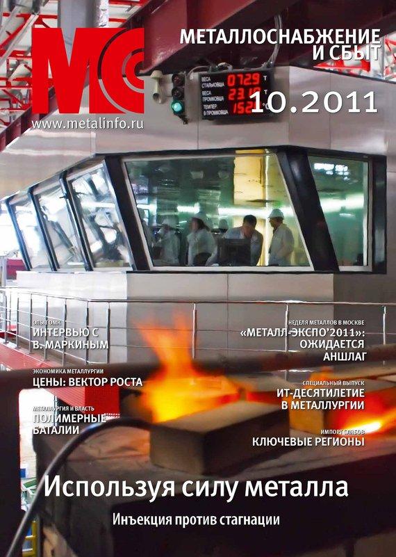 Отсутствует Металлоснабжение и сбыт №10/2011 отсутствует металлоснабжение и сбыт 12 2014