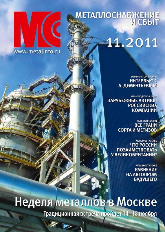 Отсутствует Металлоснабжение и сбыт №11/2011 отсутствует металлоснабжение и сбыт 12 2014