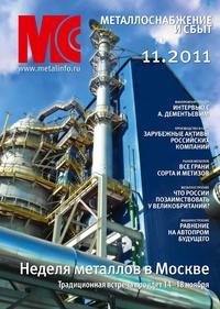 - Металлоснабжение и сбыт №11/2011