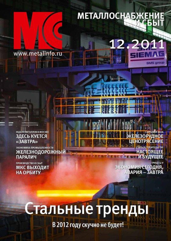 Отсутствует Металлоснабжение и сбыт №12/2011 отсутствует металлоснабжение и сбыт 01 2017