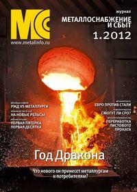 - Металлоснабжение и сбыт &#84701/2012