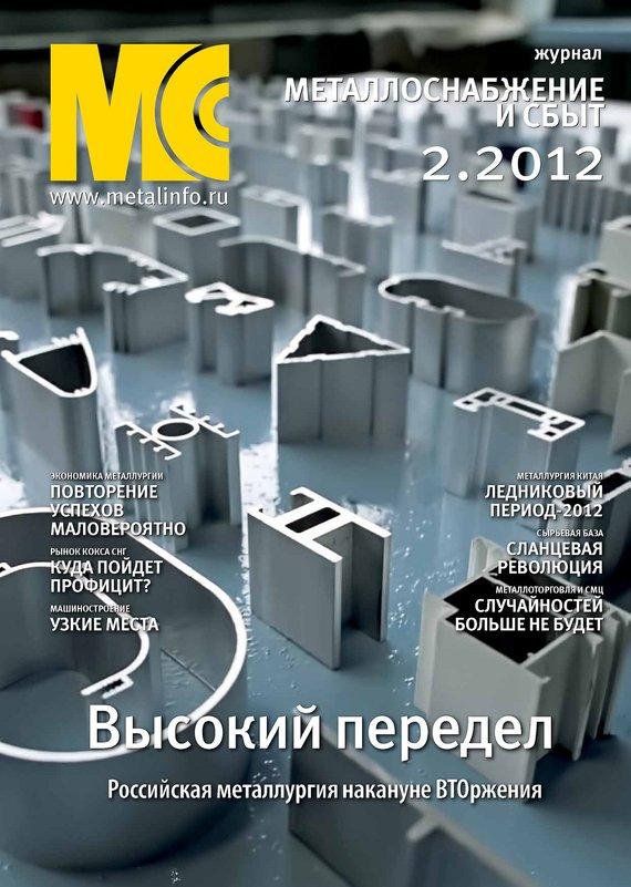 Металлоснабжение и сбыт №2/2012 от ЛитРес