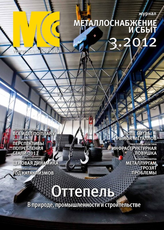 Металлоснабжение и сбыт №3/2012