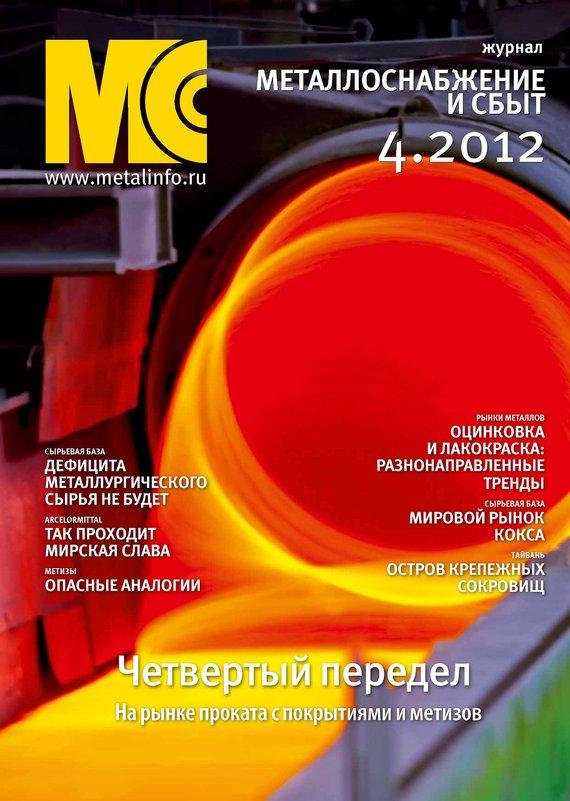 Металлоснабжение и сбыт №4/2012 от ЛитРес