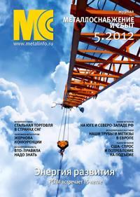 - Металлоснабжение и сбыт &#84705/2012