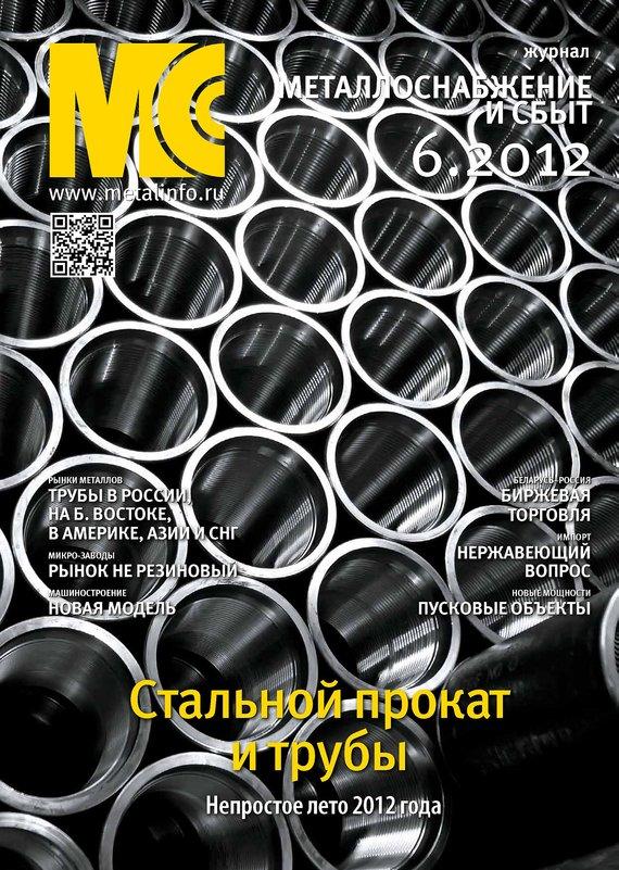 Отсутствует Металлоснабжение и сбыт №6/2012 отсутствует металлоснабжение и сбыт 01 2017
