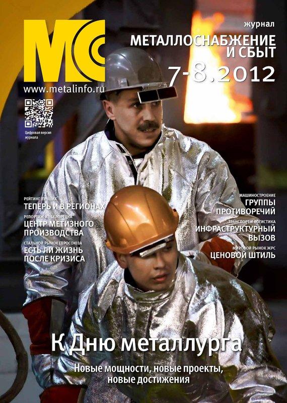 Отсутствует Металлоснабжение и сбыт №7-8/2012 отсутствует металлоснабжение и сбыт 01 2017