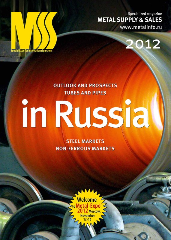 Отсутствует Metal supply & sales 2012 отсутствует metal supply & sales 2010