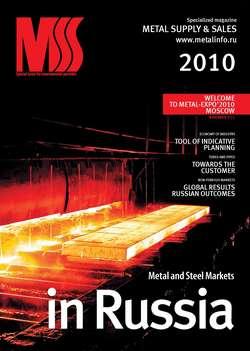 Metal supply & sales 2010