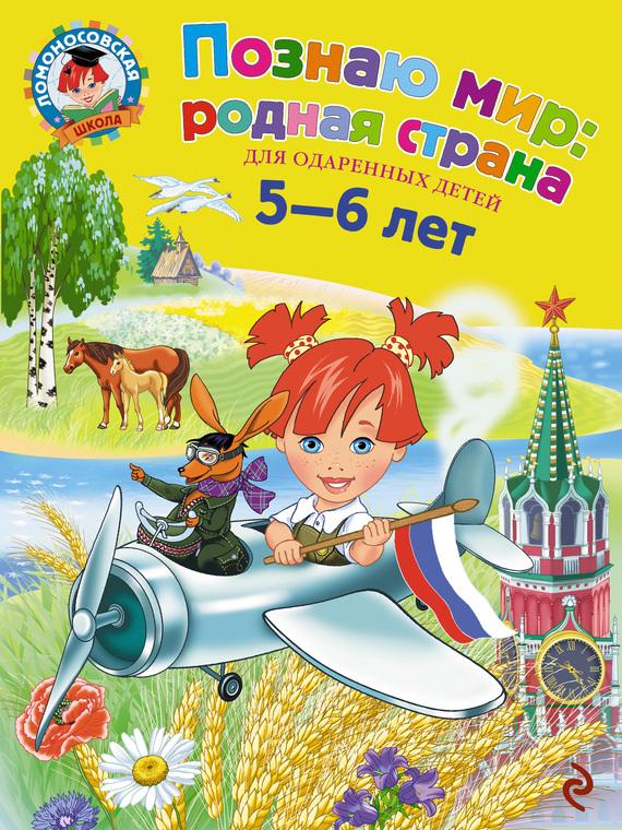 Наталья Липская Познаю мир: родная страна. Для детей 5-6 лет наталья липская изучаю мир вокруг для детей 6–7 лет