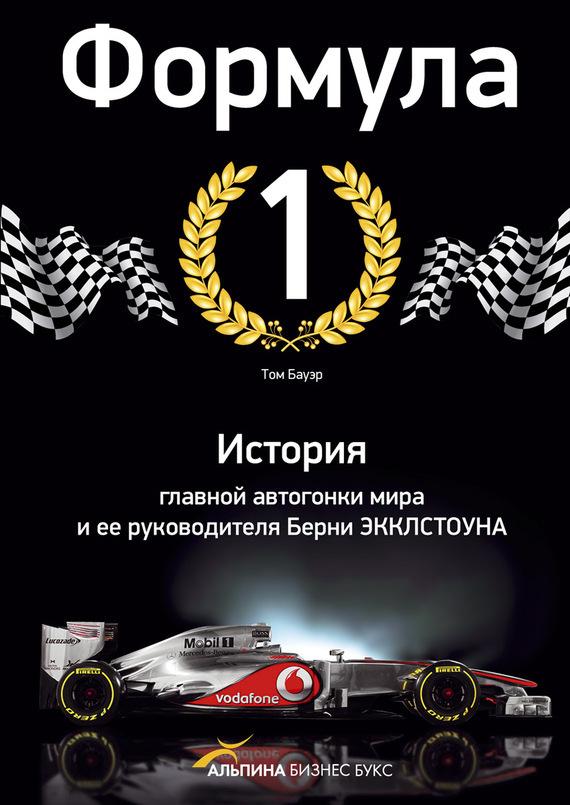 Обложка книги Формула-1. История главной автогонки мира и ее руководителя Берни Экклстоуна, автор Бауэр, Том