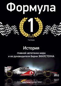 Бауэр, Том  - Формула-1. История главной автогонки мира и ее руководителя Берни Экклстоуна