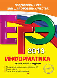 Самылкина, Н. Н.  - ЕГЭ 2013. Информатика. Тренировочные задания