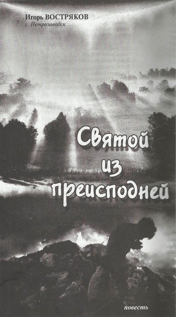 Игорь Востряков Святой из преисподней