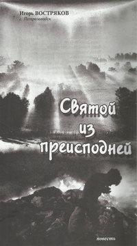 Востряков, Игорь  - Святой из преисподней