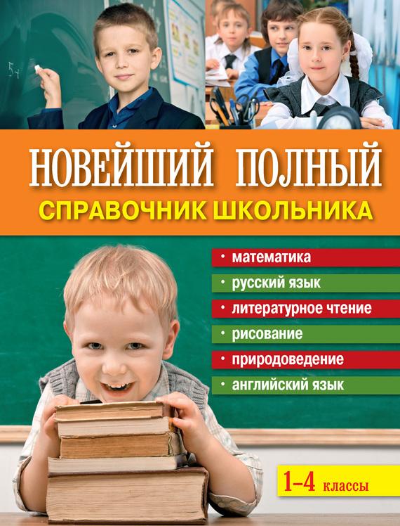 Скачать Новейший полный справочник школьника. 1-4 классы быстро