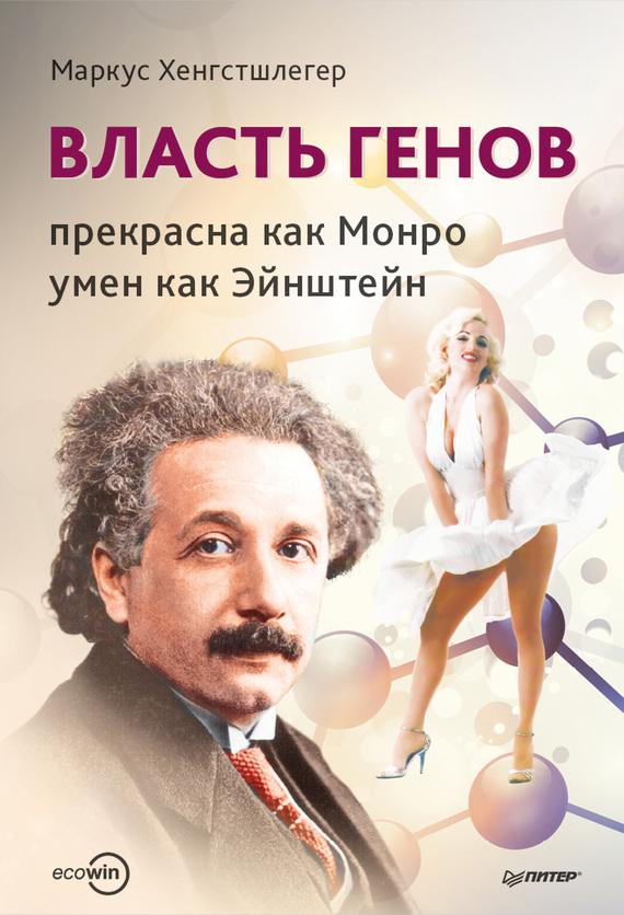 Маркус Хенгстшлегер - Власть генов: прекрасна как Монро, умен как Эйнштейн