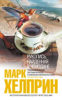 Хелприн, Марк  - Рукопись, найденная в чемодане