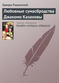 Радзинский, Эдвард  - Любовные сумасбродства Джакомо Казановы